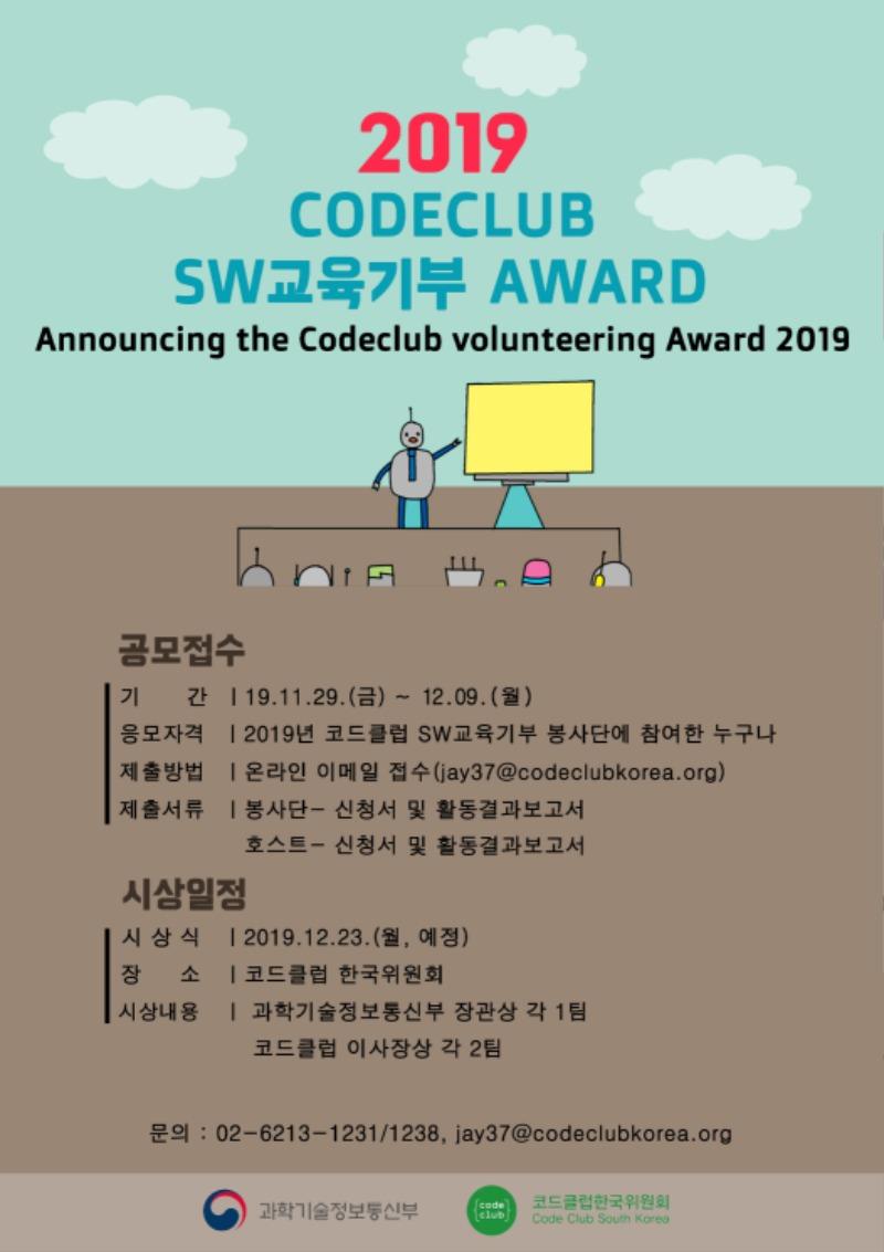 2019 코드클럽 SW교육기부 시상식 포스터.jpg