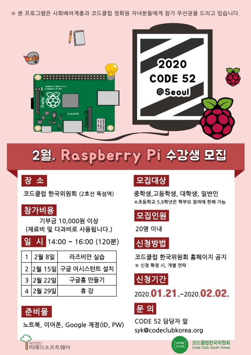 2월, RPI 포스터.jpg