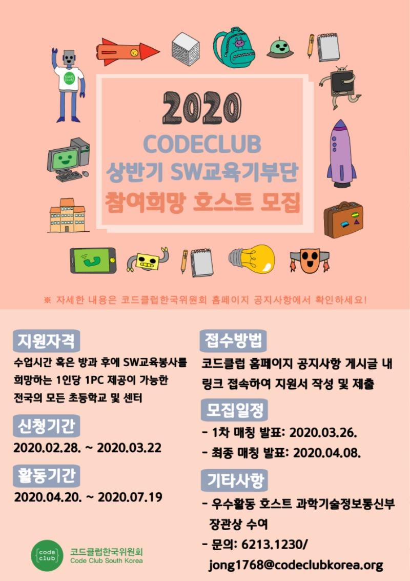 #2020 상반기 SW교육기부단 호스트 모집 포스터.jpg