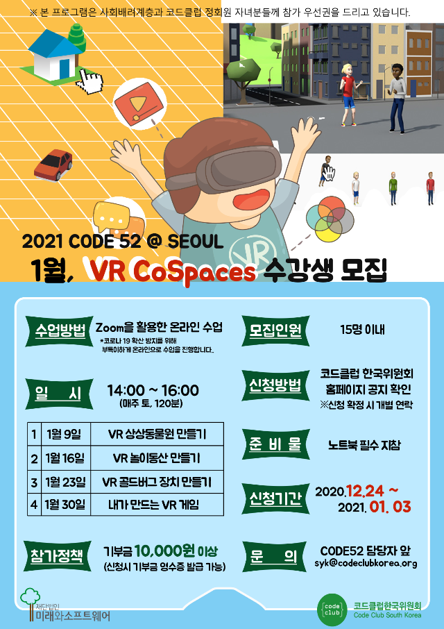 [Code52]1월 VR CoSpaces 포스터.png