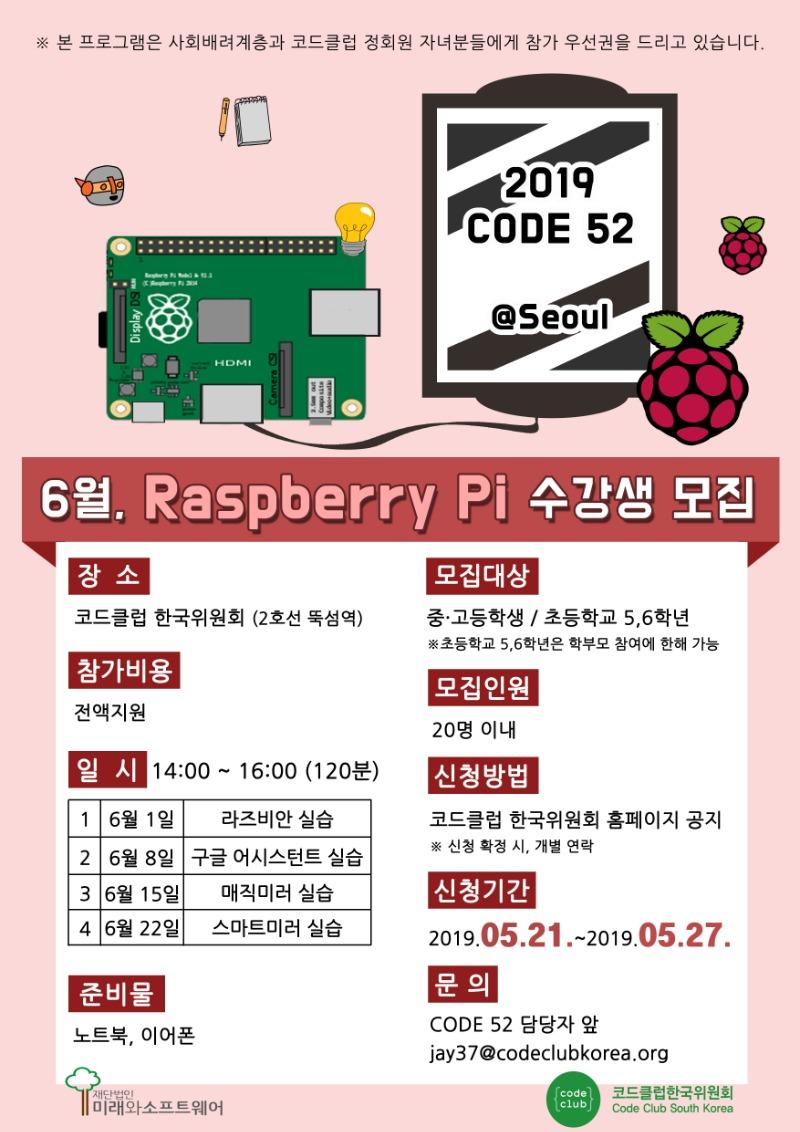 6월 RPI 포스터 최종2.jpg