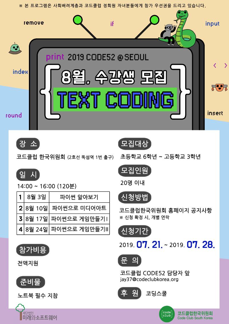 8월 Text Coding 포스터 (png).png
