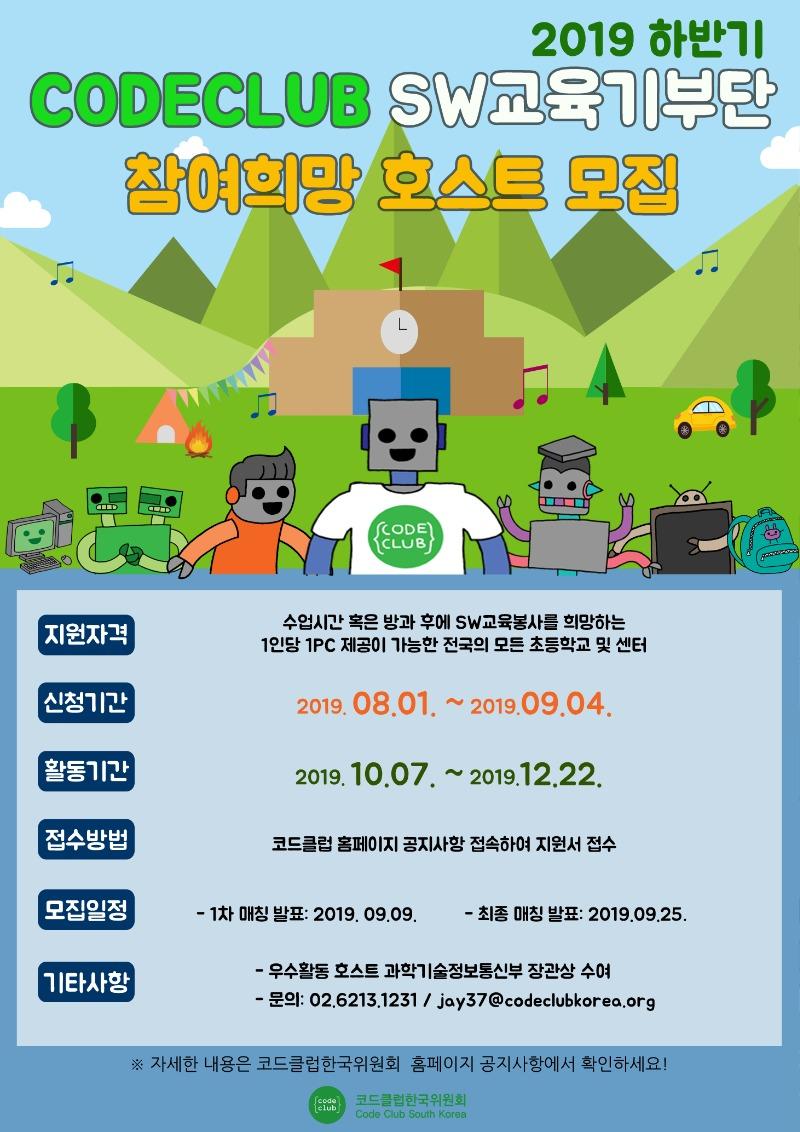 SW교육기부단 포스터_호스트용(jpg).jpg