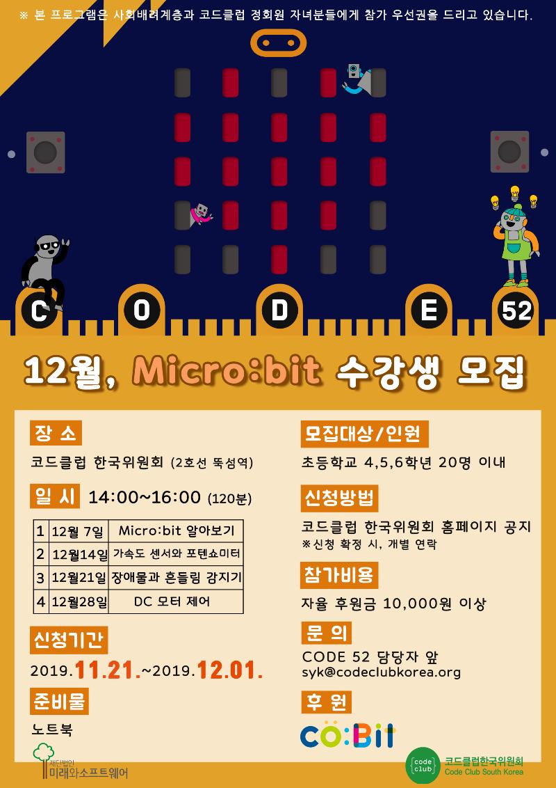 12월 마이크로비트 포스터.png