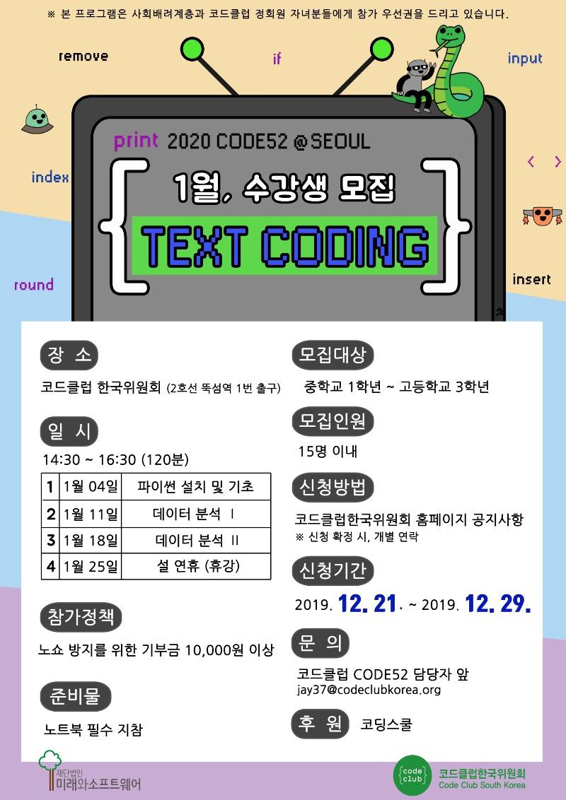 Code52_1월_Text Coding.jpg