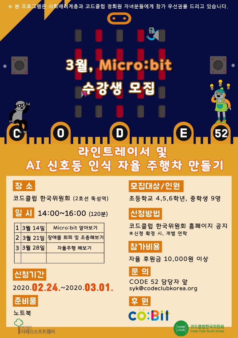 3월 마이크로비트 포스터2.png