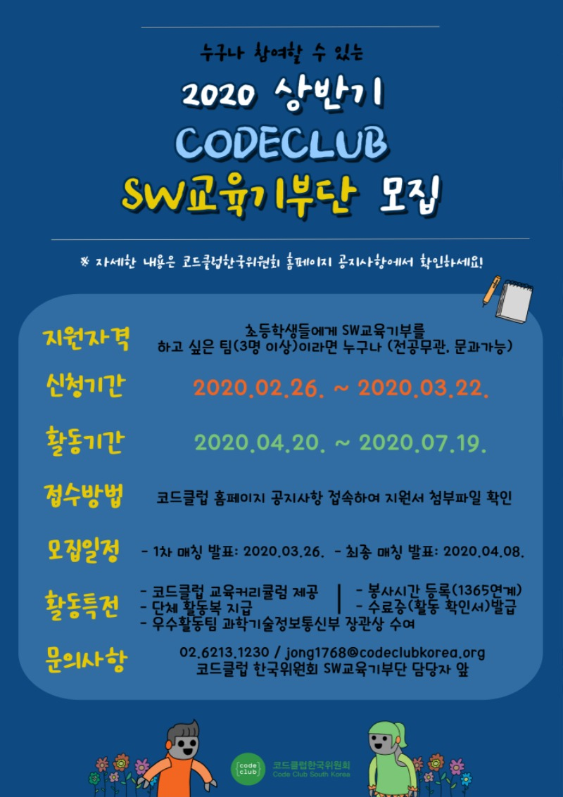 #2020 상반기 SW교육기부단 봉사자 모집 포스터.jpg