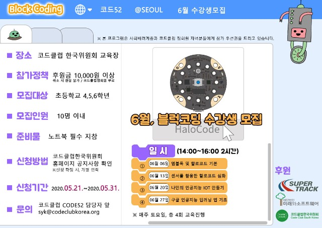 6월 block coding포스터.jpg